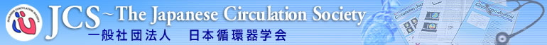日本循環器学会 The Japanese Circulation Society